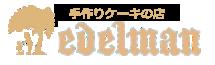 手作りケーキの店 エーデルマン|滋賀県草津市のケーキ店